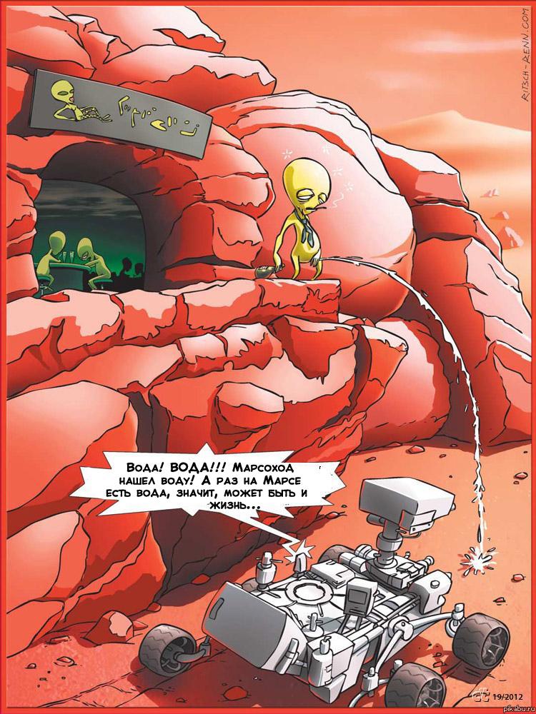 Картинки по запросу марсиане картинки