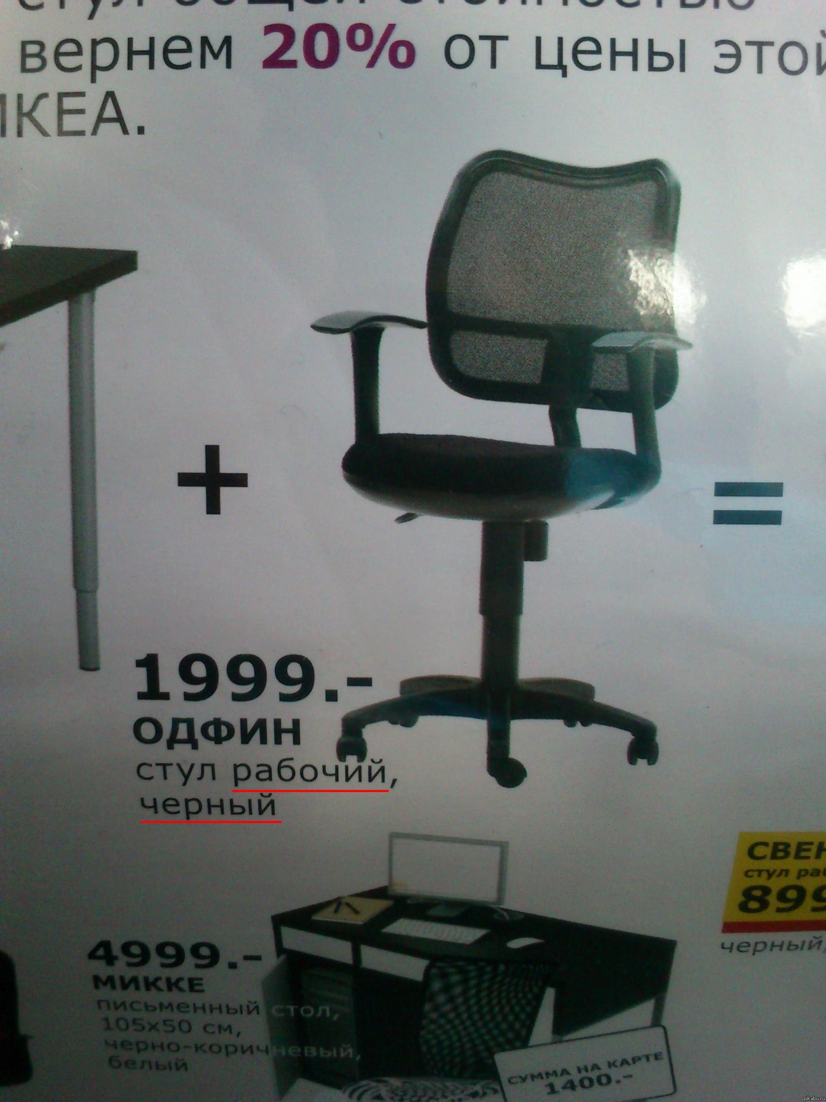 Немного расизма от IKEA Рабочий. Чёрный.