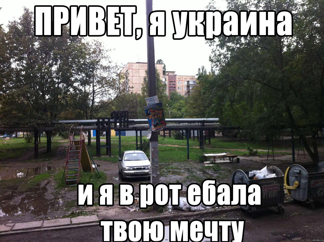 знакомства украина перееду в россию