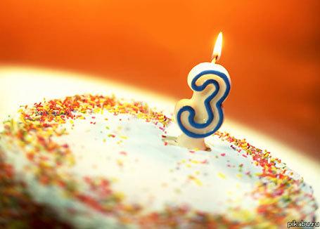 Поздравление с годовщиной 3 месяца 33