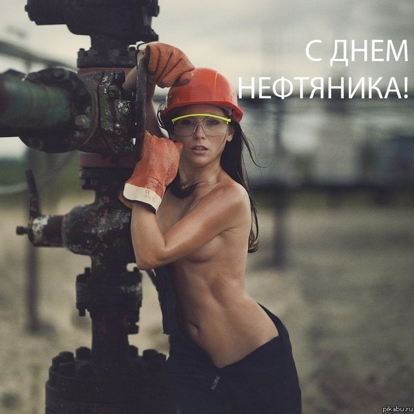 картинки с днем нефтяной