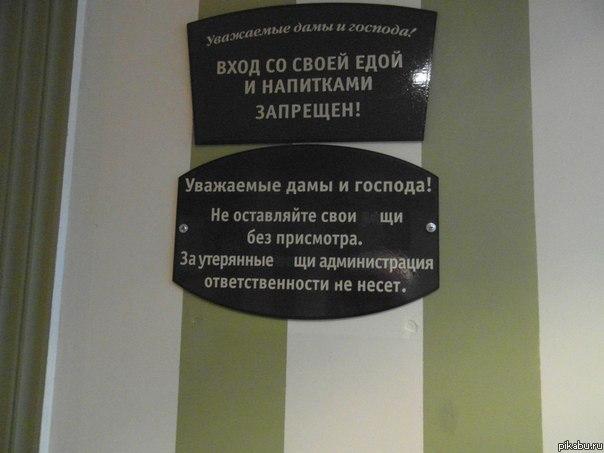 """Не оставляйте щи без присмотра! Вчера гулял по центру Москвы и зайдя в """"Шоколадницу"""" заметил что кто-то подредактировал табличку! :-)"""