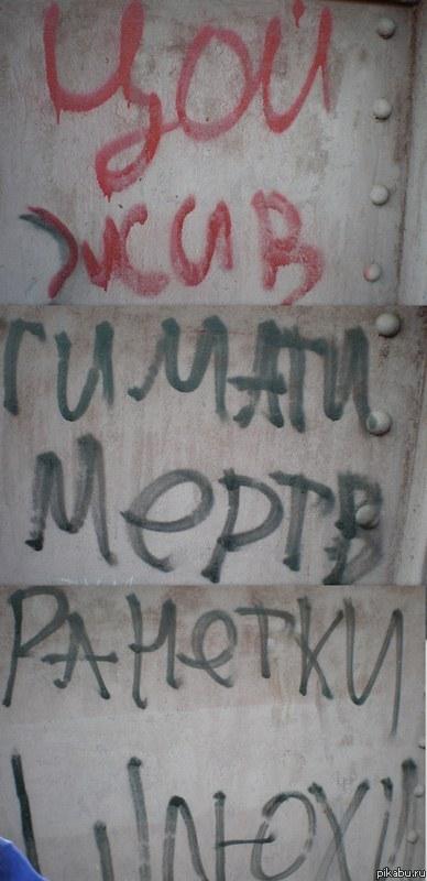 Не только на заборах пишут На мосту через Везелку