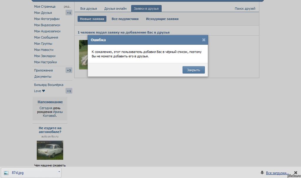 кто-нибудь мне объяснит зачем так делать? [IMG]http://apikabu.ru/img_n/2012-09_3/jf9.png[/IMG]  сама добавила, не успел принять я уже в чс, даже диалог пустой