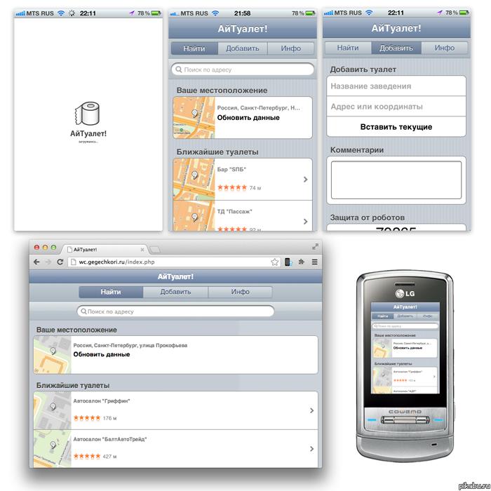 """Написал очередной, надеюсь, полезный сайт – """"АйТуалет!"""" :) Сайт сделан в виде веб-приложения под iPhone, но работает на других устройствах или ПК :)  Сейчас в базе только туалеты по СПб (более 1000)! Ссылка в комментах!"""