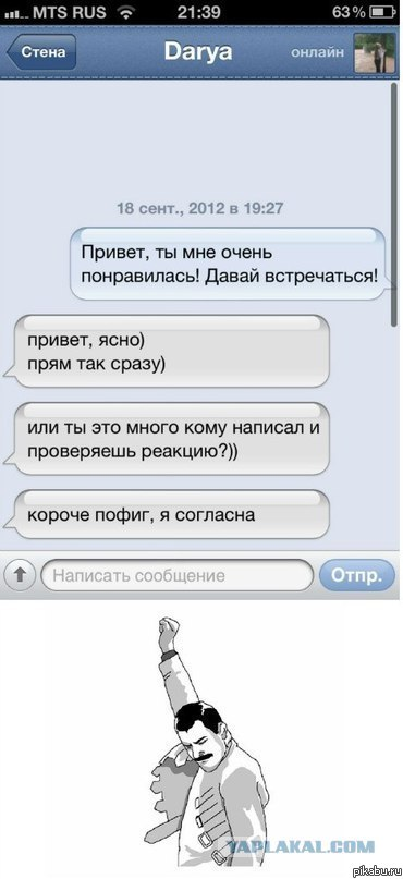 Смс грустные, sms расставания, смс- прости 46