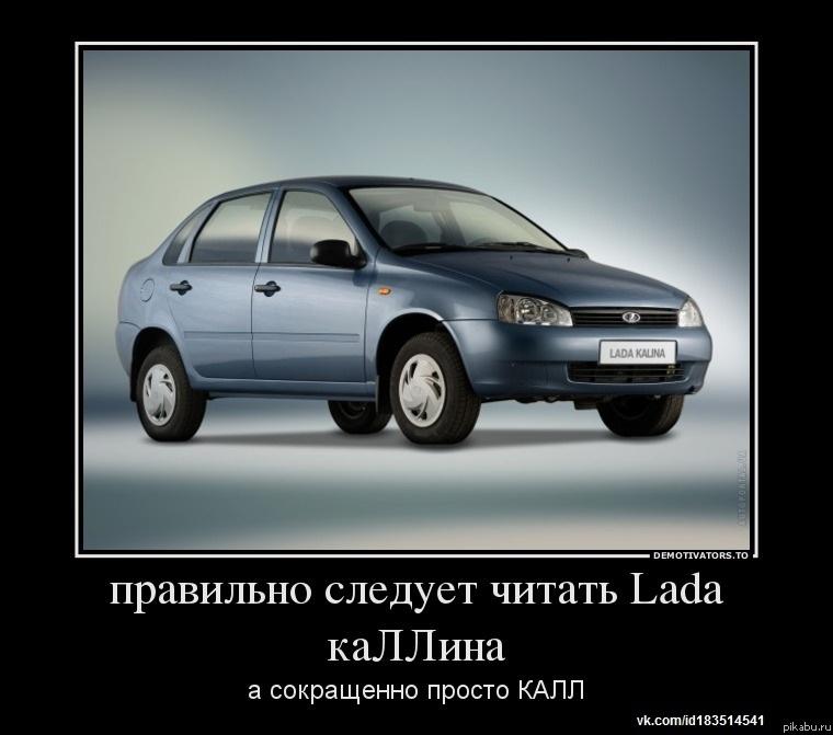 истинный автоВАЗ