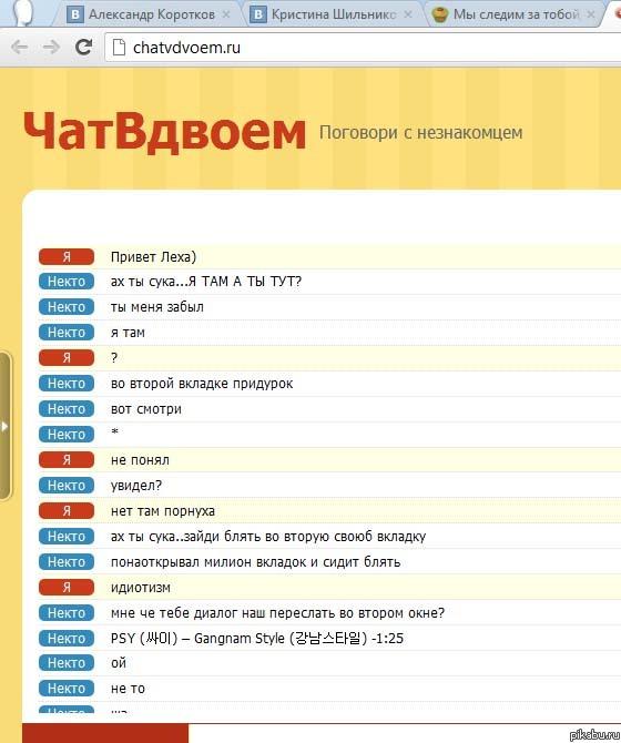 chat-krovatka-znakomstva