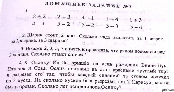 Сколько лет Ослику.  Домашнее задание для дошкольников.
