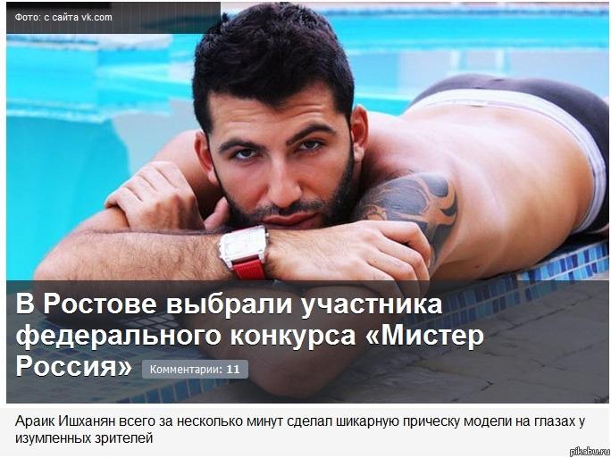 армяне гей парни