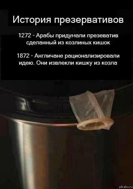 История презервативов Про мокасины и приоры Картинки и фото.