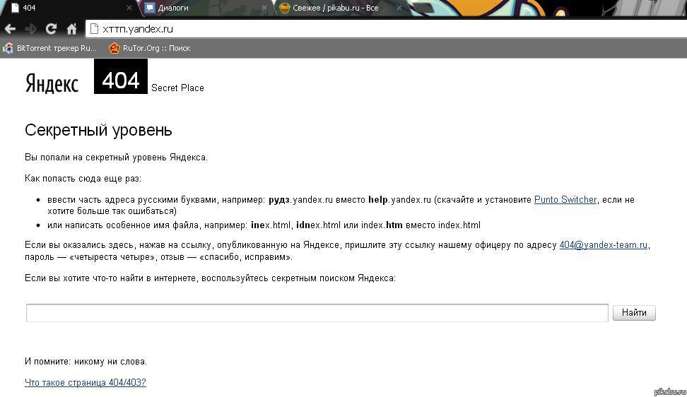 А мне вот такая 404 ошибка)ответ на  пост http://pikabu.ru/story/yandeks_darit_schaste_722828