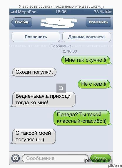 Не оставил даму в беде)))  Картинки и фото