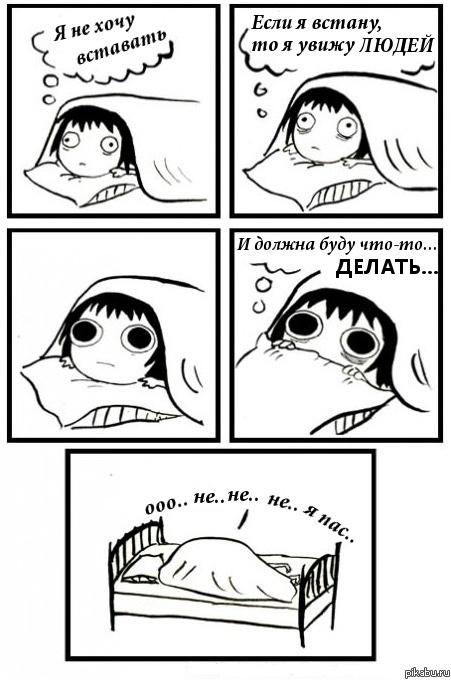 Как сделать что бы не хотеть спать