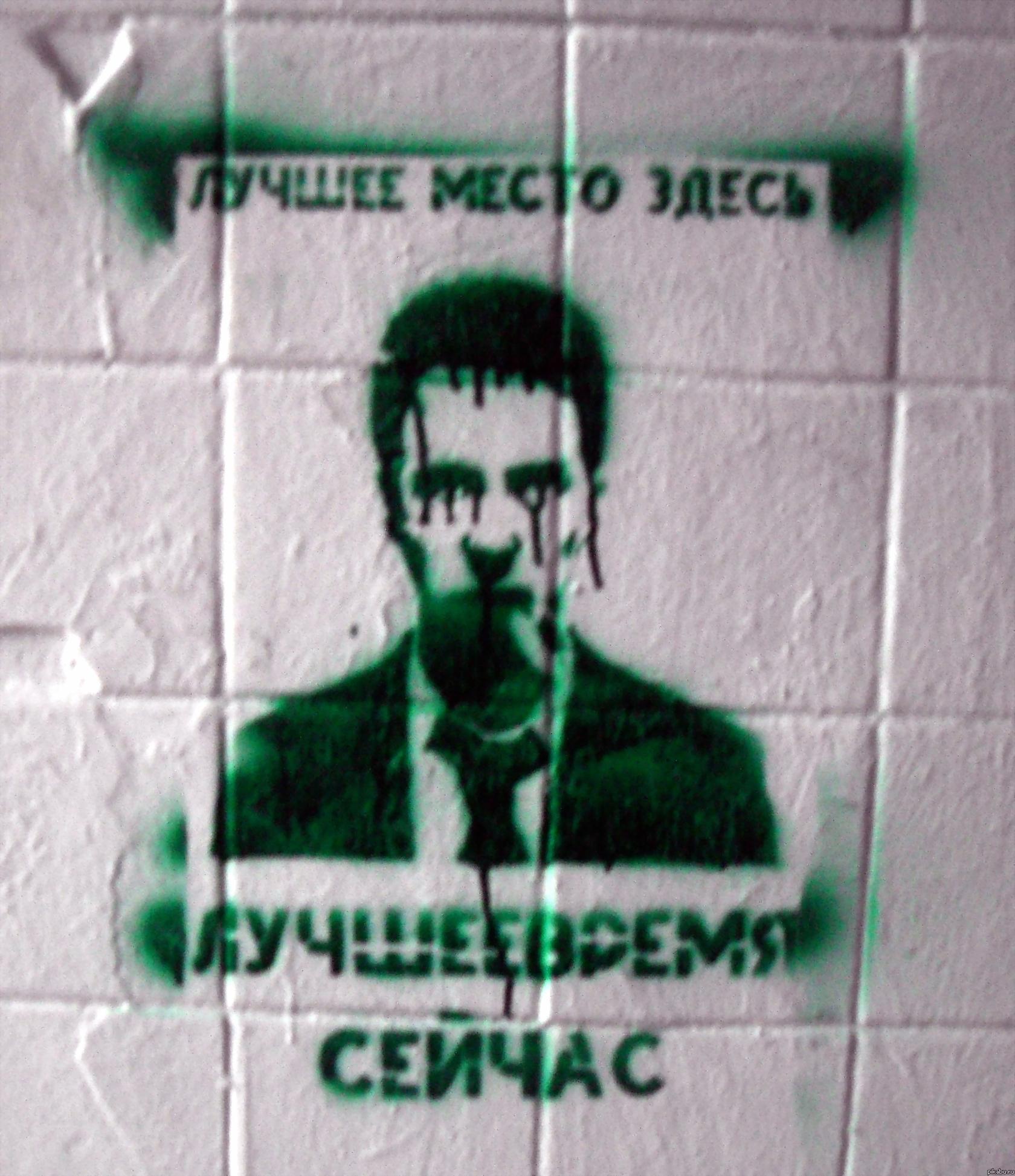 """В подземном переходе подтеки немножко портят картину (""""бойцовский клуб"""" если кто не разглядел)"""