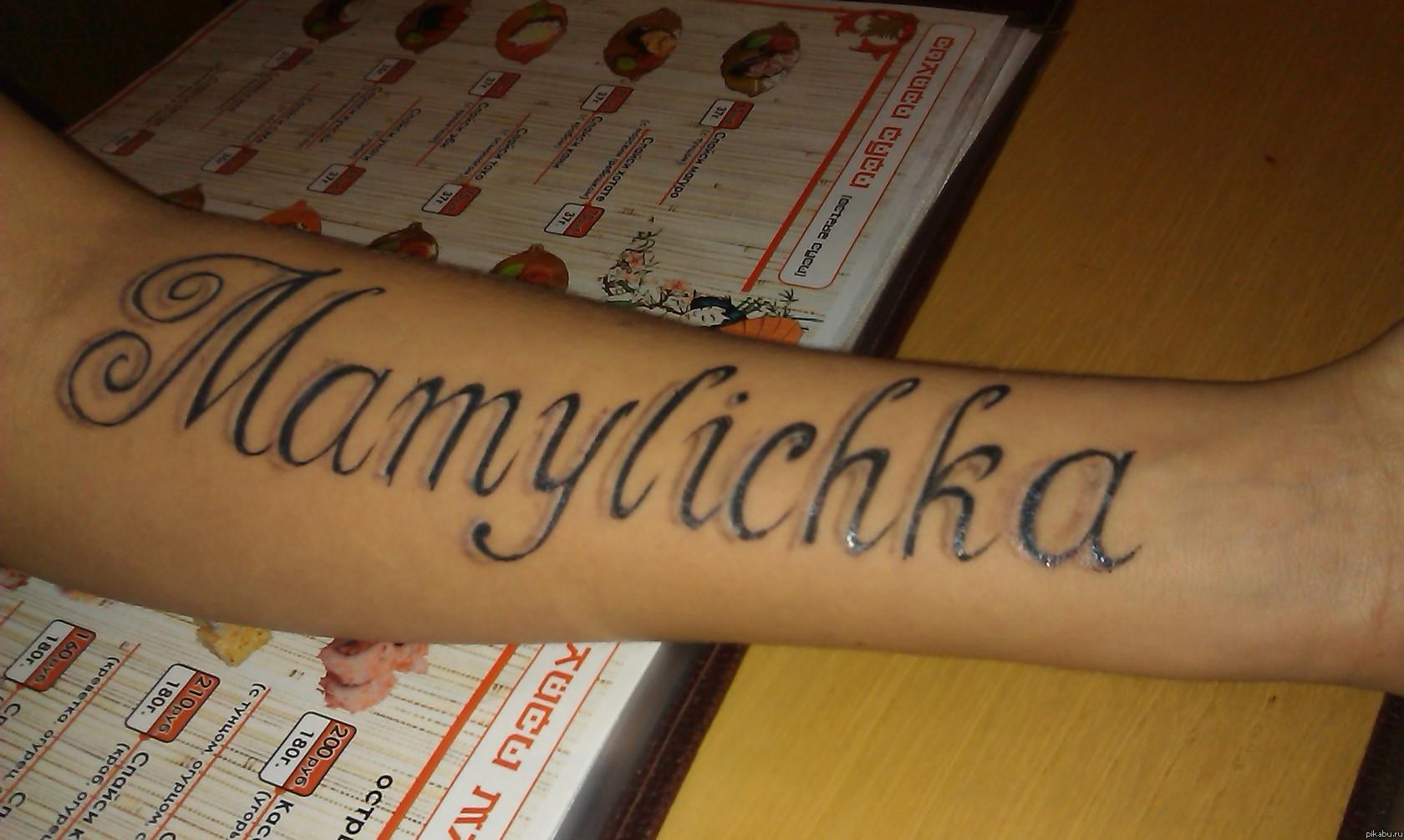 Татуировку надписи по латыни и перевод фото