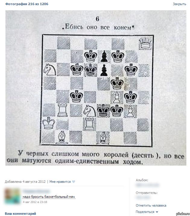 Песочница. шахматы. расизм. ебись оно всё конём.