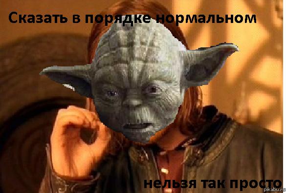 мастер ёда фото