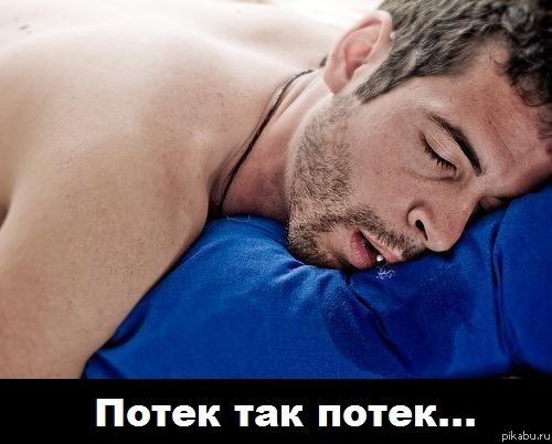 Ночью текут слюни на подушку