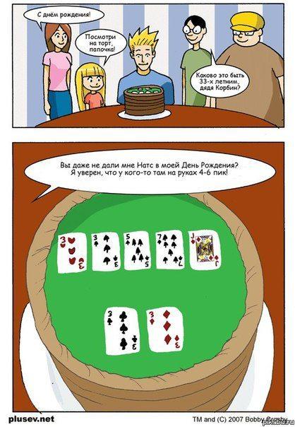 Подарок на день рождения комикс фото 670-788