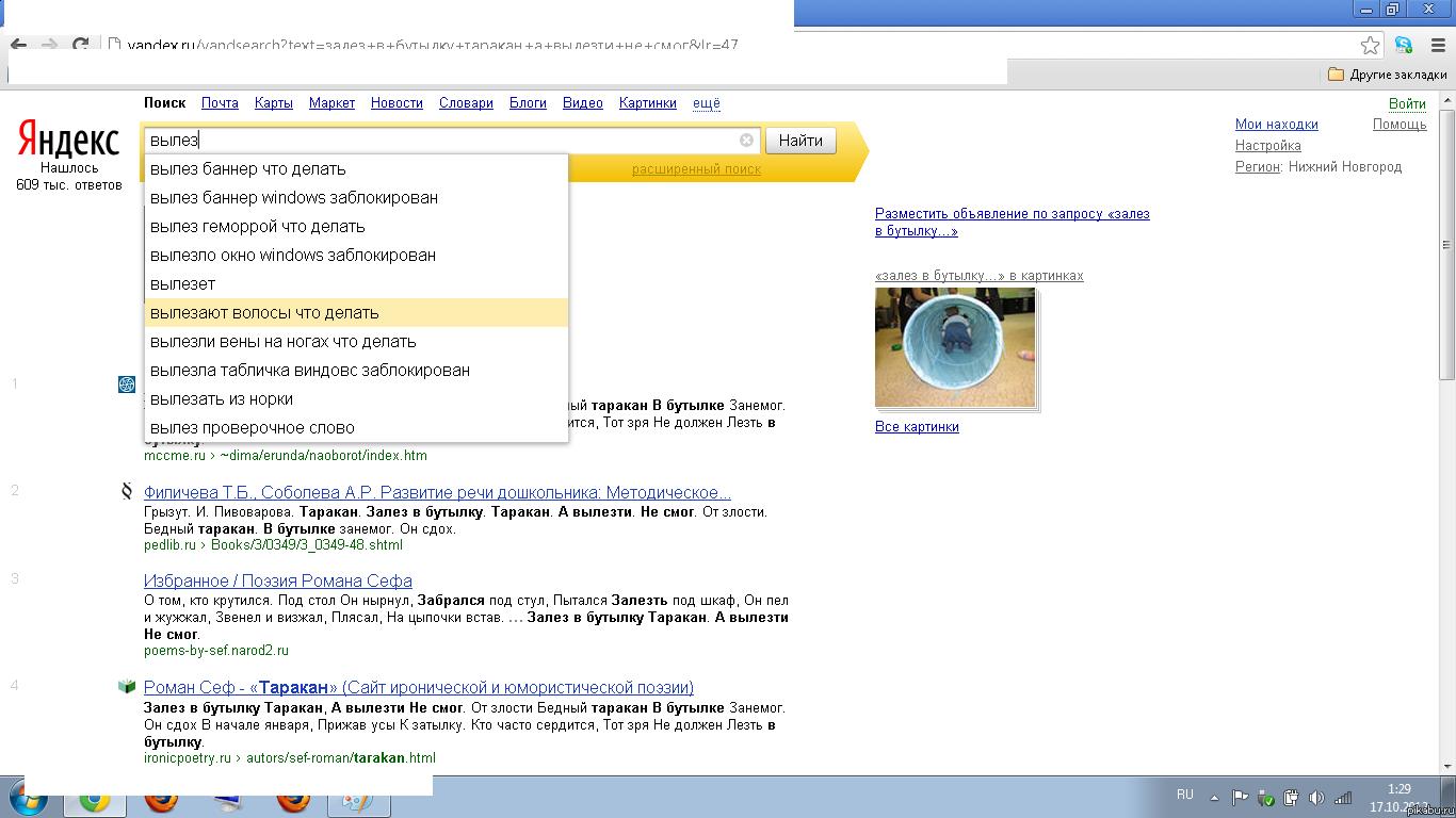 Как сделать так что бы не вылазила реклама в браузере