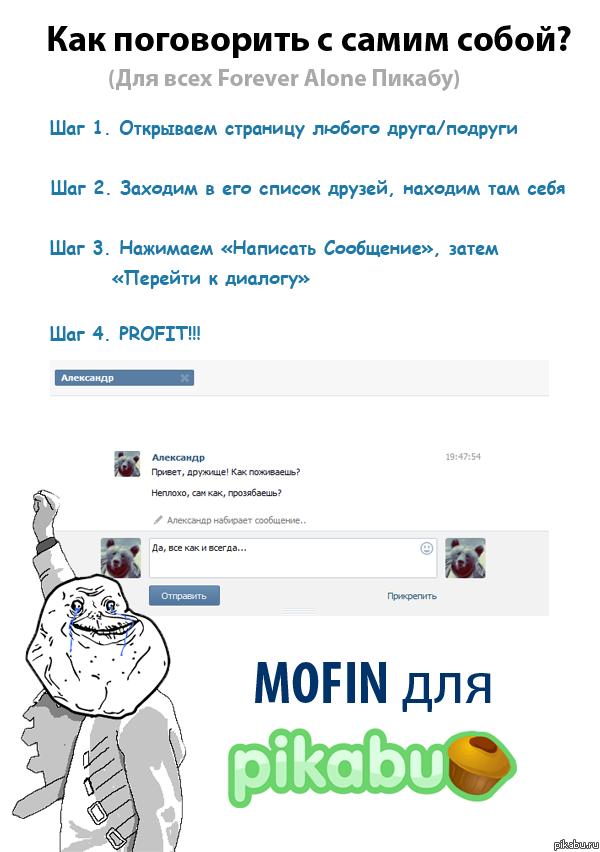 Как написать самой себе сообщение в вк - Spark site