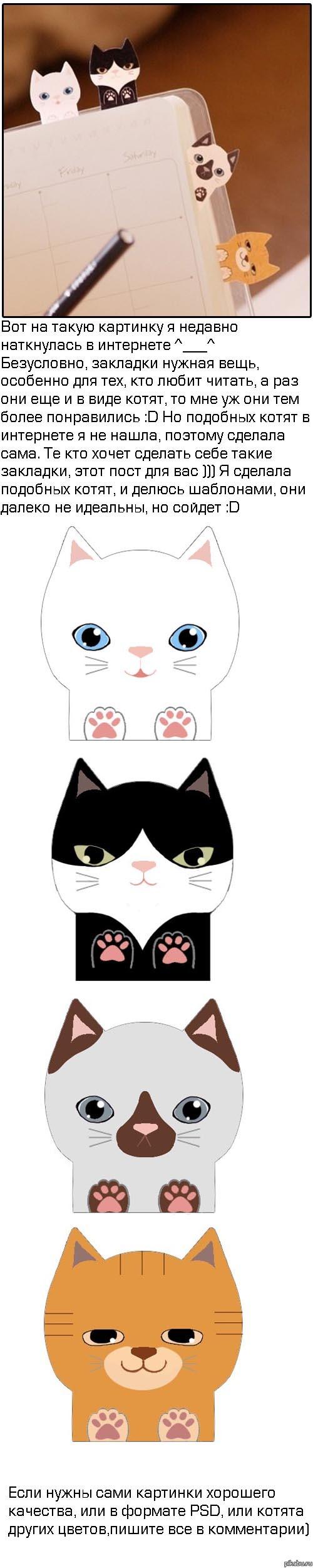 Как сделать закладку из бумаги кошки