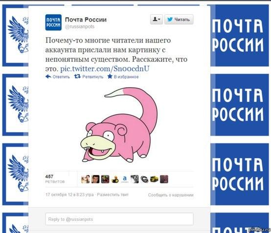 8d7fd93c2577 Слоупочта России
