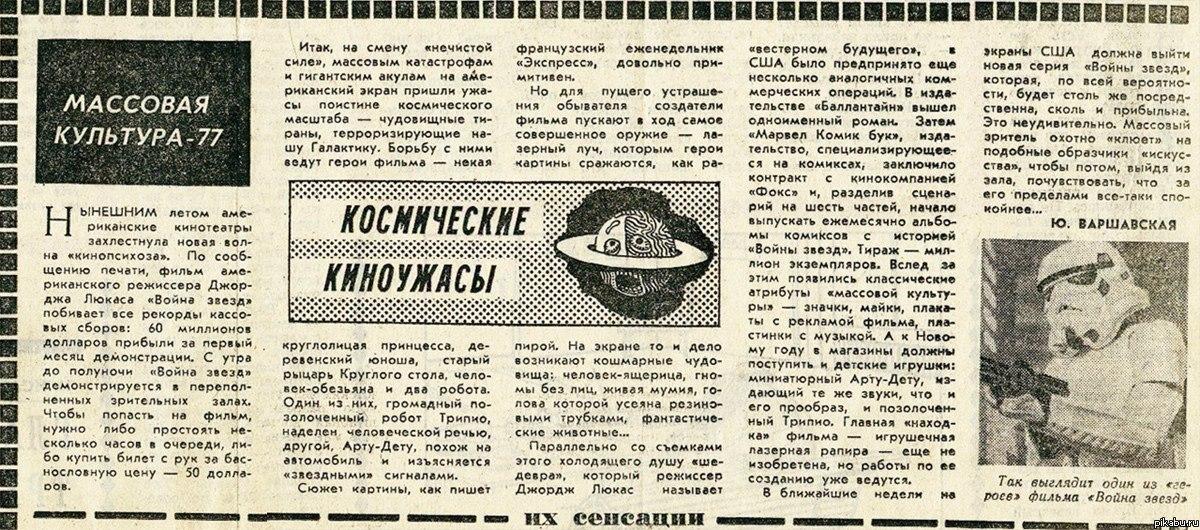 газета промышленный комплекс голуби войны билет Москва Рижская