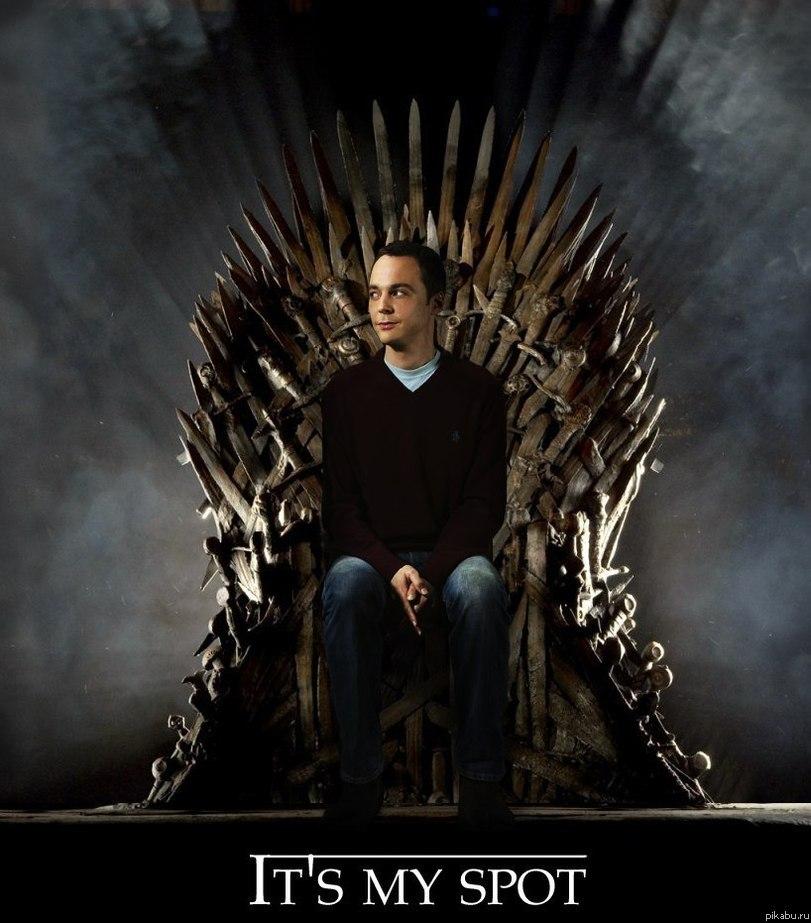 """Что бы сказал Шелдон Купер, войдя в Тронный зал Вестеросса, и увидев Железный трон ? """"Подвинься, это мое место! ... """""""