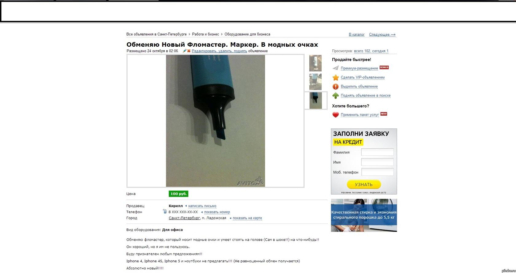 Хабаровск - Объявления - Раздел: Знакомства - Для интимных ...