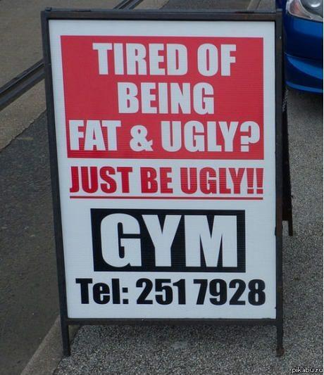 Спортзал Устал быть толстым и уродливым? Стань просто уродливым!