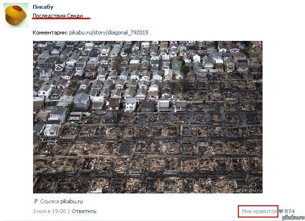 Это было бы весело, если бы не было так печально... Мне нравятся последствия урагана в Нью-Йорке!