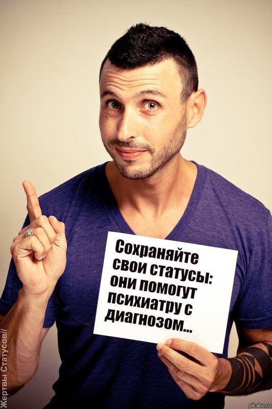 Статусы в соц. сетях