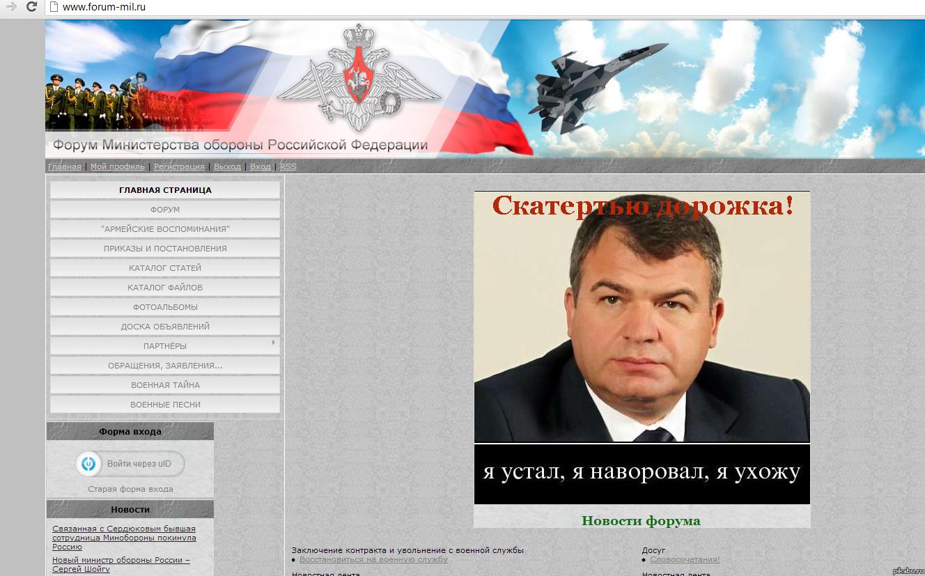 Взломали сайт МиноОбороны http://www.forum-mil.ru/ жаль не понесет заслуженного наказания.