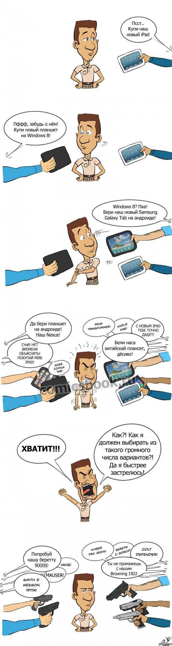 Анекдоты про планшеты 31