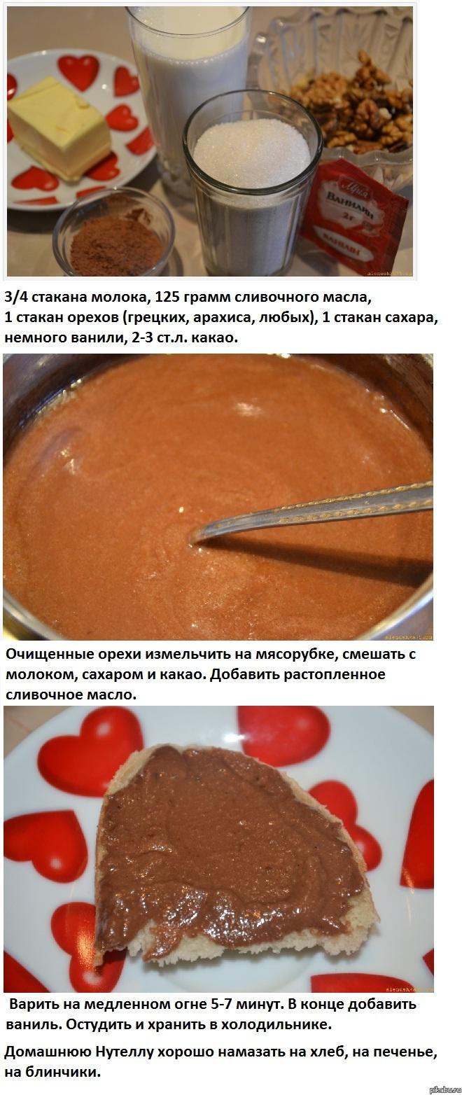 Рецепт шоколадного масла в домашних условиях пошагово 62