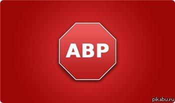 скачать программу блокировки рекламы abp