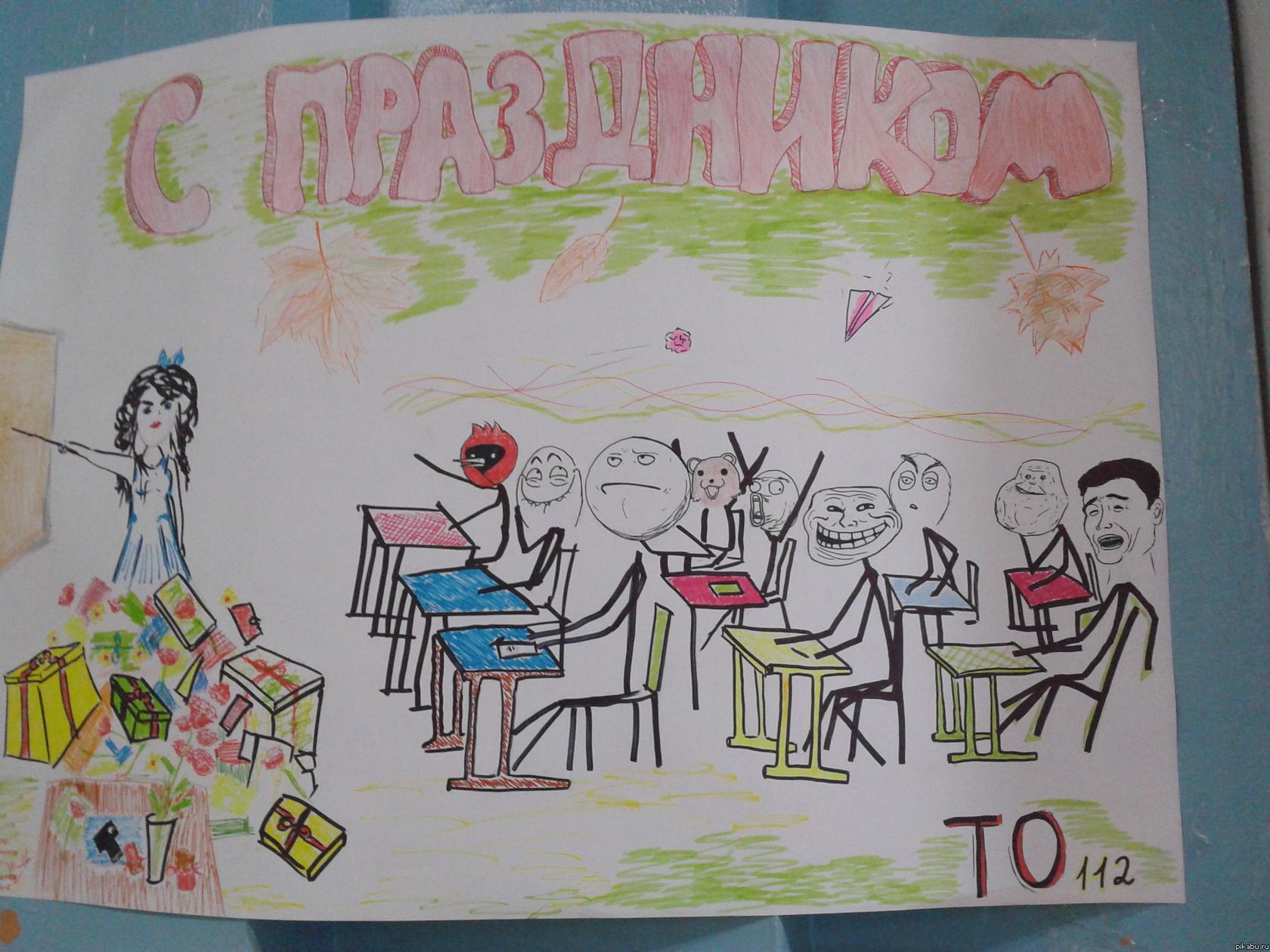 Нарисовать открытку на день рождения учительнице