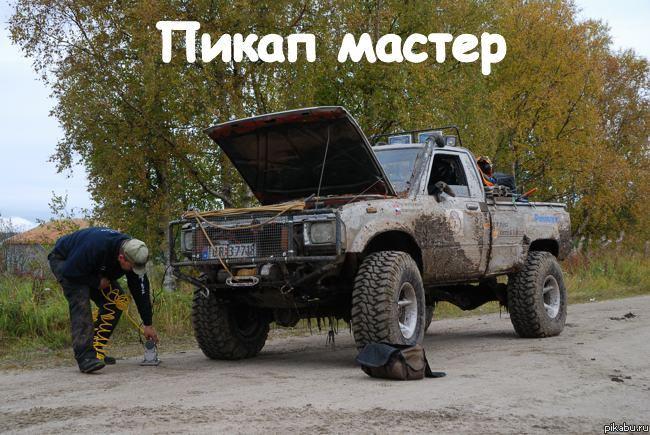пикап по русски фото