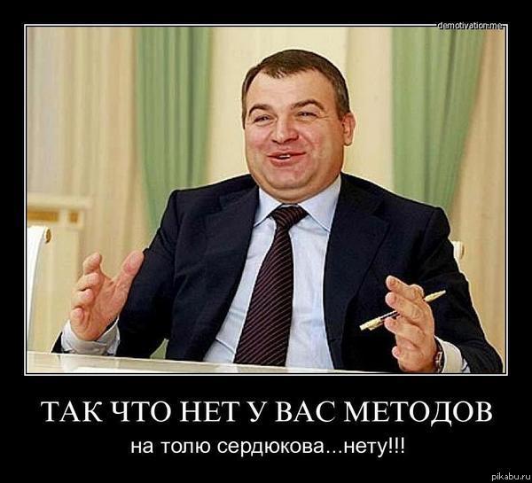 Сердюков наставил рога своей жене 15 фотография