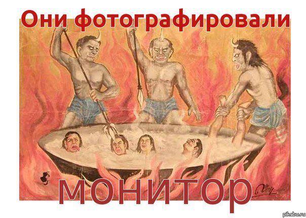 За что сажают в ад