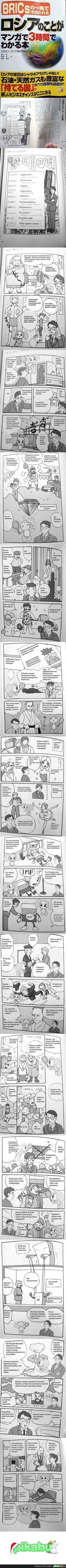 """Длиннопост!Япония о России(Раз пошла такая пьянка) Японский комикс под названием""""Узнать всю Россию за три часа с помощью комиксов""""(Внимание, японские комиксы читают справа налево.)Приятного просмотра"""