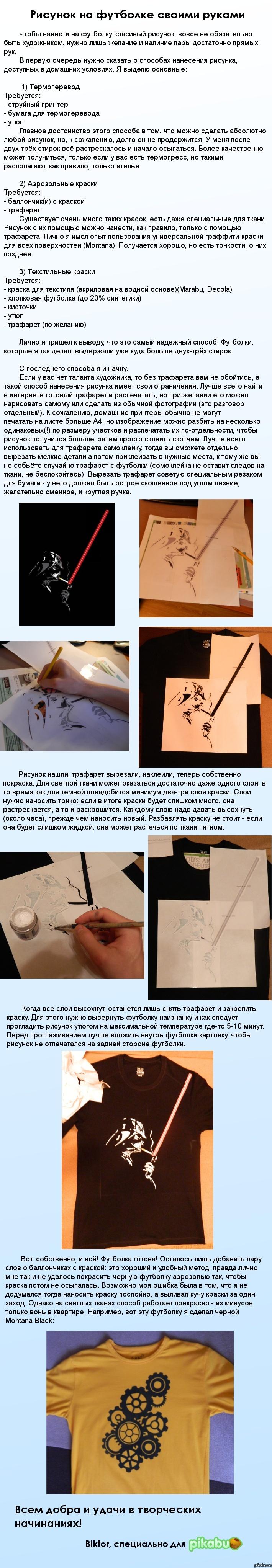Как наносить рисунки на футболки своими руками