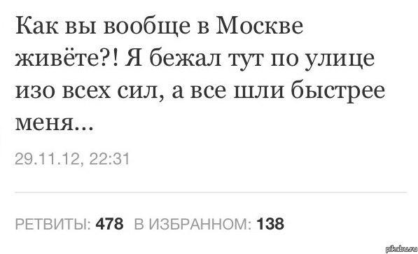 """Москва :) наверное, из серии """"берем баян, делаем из него картинку, и вуа-ля, вы восхитительны!"""")"""