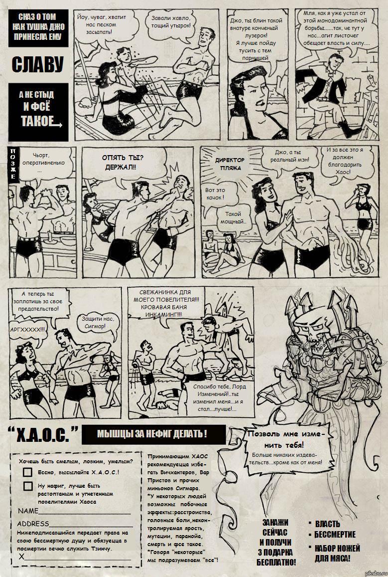 Мышцы за нефиг делать