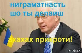 Азаров крыза минет